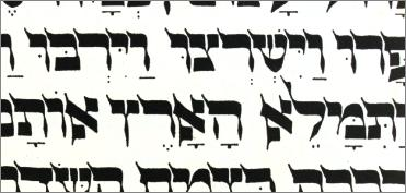 Alef Press Biblical Hebrew Homeschool Curriculum